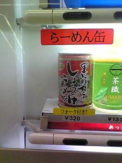 羽田空港の自販機