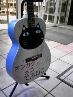 ギター型クロねこ