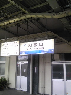 日本の駅から