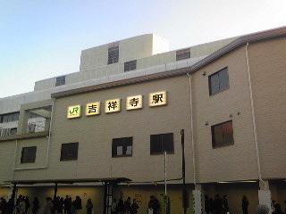 吉祥寺駅の北口