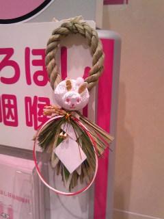 しめ飾りもウサギ