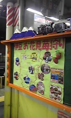 中野駅のナゾのディスプレイ