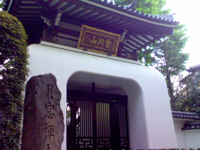 吉祥寺月窓寺の山門